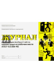 Журнал регистрации инструктажа ГОСТ 12.0.004-90 BHV