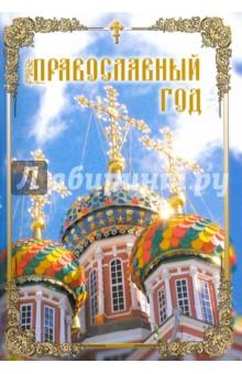 Православный годОбщие вопросы православия<br>Настоящее издание является специальным выпуском газеты Святые иконы и молитвы.<br>