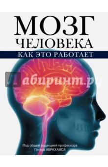 Мозг человека. Как это работаетАнатомия и физиология<br>Книга под общей редакцией признанного профессора анатомии, известного преподавателя, автора пособий и учебников Питера Абрахамса посвящена строению, функционированию и заболеваниям головного мозга человека. На основе самых современных медицинских знаний доступно и интересно дается ответ на вопрос: как работает мозг человека?<br>Великолепно иллюстрированное издание удобно в использовании: материал разбит на семьдесят пять тем, начиная от строения мозга до депрессии, от особенностей сосудистых поражений мозга и влияния кофеина на его работу до процессов, происходящих у нас в головах, когда мы смеемся. Цветные фотографии, сканы КТ и МРТ, графики добавляют наглядности.<br>Книга предназначена для широкого круга читателей, также будет полезна студентам медицинских вузов и колледжей, и профессионалам, работающим в медицинской отрасли.<br>
