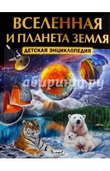 Вселенная и планета Земля. Детская энциклопедияЧеловек. Земля. Вселенная<br>Отправляйся вместе с нами в увлекательное путешествие по необъятным просторам Вселенной и нашей планеты! На страницах этой книги ты узнаешь, что такое чёрные дыры, часто ли происходят затмения и почему наша Галактика называется Млечный Путь, отправишься в путешествие по высоким горам и зелёным лесам Земли, побываешь в жарких пустынях и в краях вечного льда - Арктике и Антарктиде, и даже заглянешь в жерло вулкана! Вперёд, к новым знаниям и открытиям!<br>