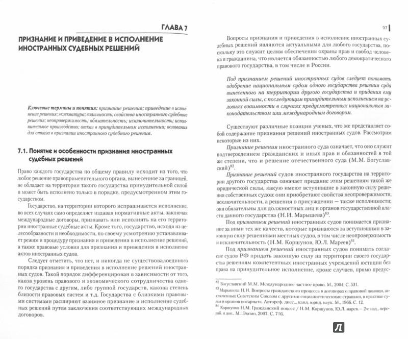 Гражданский процесс в международном частном праве курсовая Соглашения сторон Арбитражный процесс понятие унификации норм права Обращение к средствам международного оказывается О Турции проблем процесса