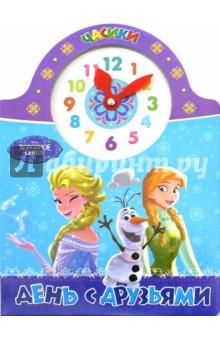 Disney. Часики. День с друзьямиЗнакомство с миром вокруг нас<br>Это яркие и познавательные книжки с любимыми героями Disney. В Часиках есть красочный циферблат с двигающимися стрелками. С помощью этих занимательных книг ваш малыш научится определять время; узнает, что показывает длинная стрелка, а что - короткая; сам сможет выставлять время.<br>Для чтения взрослым детям.<br>Содержит мелкие детали. Использовать под присмотром взрослых!<br>Для дошкольного возраста<br>