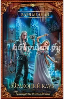 Принцесса в академии. Драконий клубОтечественное фэнтези<br>Ливи думала, что в Затерянном королевстве обрела себя и любимого, но преследователь настигает ее, спутывая все карты, и увозит в замок, овеянный огромным количеством мрачных слухов. Там принцесса вынуждена готовиться к таинственному Ритуалу, в котором ей отведена главная роль, и искать способ вернуться обратно, ведь только она знает тайну, угрожающую благополучию всего королевства. Вдали от друзей и без малейшей надежды на помощь Ливи предстоит ответить на вопрос: можно ли убежать от судьбы, которая умеет летать?<br>