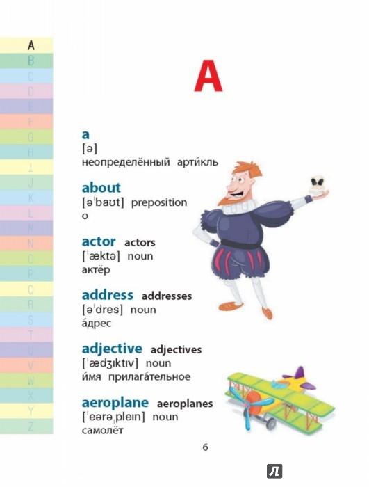 русско английский словарь для школьников 2 класов