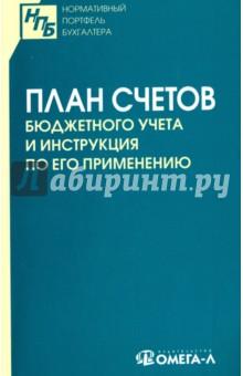 План счетов бюджетного учета и Инструкция  по его применениюБухгалтерский учет и аудит<br>Настоящее издание содержит тексты Плана счетов бюджетного учета и Инструкции по его применению, утвержденных приказом Министерства финансов РФ.<br>