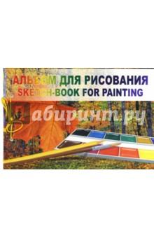 """Альбом для рисования на сутаже """"Осень"""" (30 листов) (АЛ 001/30) Лилия Холдинг"""