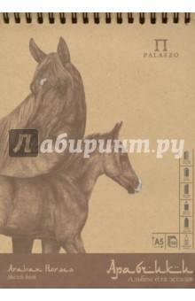 """Альбом для эскизов """"Арабчики"""" (50 листов, А5) (АЛ-8024) Лилия Холдинг"""