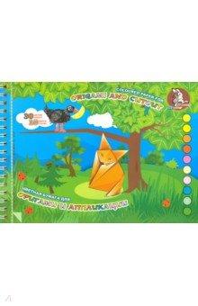 """Бумага цветная для оригами и аппликации """"Басня"""" (30 листов, 10 цветов, А5) (ПО-6945) Лилия Холдинг"""