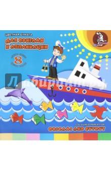"""Бумага цветная для оригами и аппликации """"Морское путешествие"""" (8 листов, 8 цветов) (ПО-0547) Лилия Холдинг"""