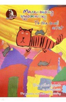 """Папка для работ гуашью и акварелью """"Маленькому художнику"""" (20 листов, А3) (ПМХ/А3) Лилия Холдинг"""