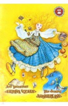 """Папка для рисования """"Страна чудес"""" (40 листов, А3) (П-8574) Лилия Холдинг"""