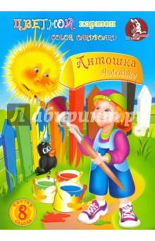 """Цветной картон """"Антошка"""" (8 листов, 8 цветов, А4) (НКЦ201) Лилия Холдинг"""