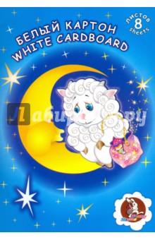 """Набор белого картона """"Барашек"""" (8 листов, А4) (НБК Б8/А4) Лилия Холдинг"""