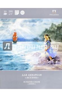 """Папка для акварели """"Ассоль"""" (10 листов, А3, лен) (П-1520) Лилия Холдинг"""