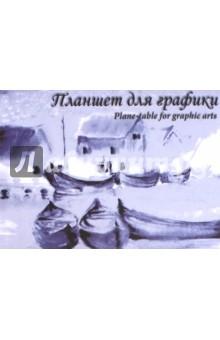 """Планшет для графики """"Кораблики"""" (20 листов, А4) (ПЛГ4/20) Лилия Холдинг"""