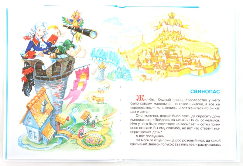 Иллюстрация 1 из 22 для Сказки Ханса Кристиана Андерсена - Ханс Андерсен | Лабиринт - книги. Источник: Лабиринт