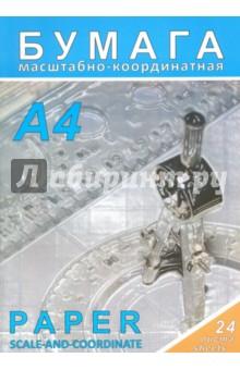 Бумага масштабно-координатная (24 листа, А4) (65008) Лилия Холдинг
