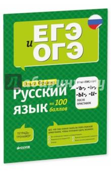 Русский язык на 100 баллов. Правописание -Ъ-,- Ь-, -Ы-, -И- после приставок