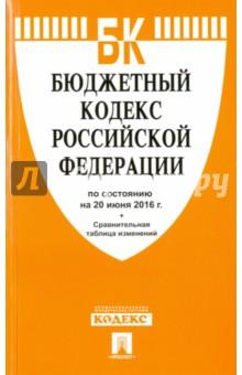 Бюджетный кодекс Российской Федерации по состоянию на 20.06.16 г