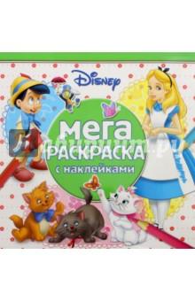Классические персонажи. Мега-раскраска с наклейками (№1601)Раскраски с играми и заданиями<br>Забавная мега-раскраска с наклейками станет отличным подарком для ребенка!<br>Не рекомендовано детям младше 3-х лет. Содержит мелкие детали. <br>Для младшего школьного возраста.<br>