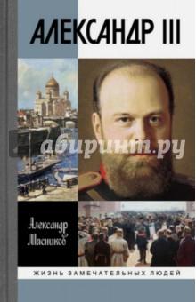 Александр IIIПолитические деятели, бизнесмены<br>В российскую историю император Александр III (1845-1894) вошёл с самым, пожалуй, лестным для монарха прозвищем - Царь-миротворец: за все годы его царствования (1881-1894) Россия не вела войн. Настоящий русский богатырь, он сумел внушить уважение и к себе, и к своей державе всем - и собственным подданным, и соседям, и правителям других государств. Приняв страну в тяжелейшем нравственном, экономическом и политическом состоянии, он передал её наследнику полностью успокоенной и входящей в период своего расцвета, устремлённой в будущее, которое многим казалось тогда безоблачным и счастливым. И можно лишь горько сожалеть о том, что судьба отмерила ему всего лишь тринадцать с половиной лет царствования…<br>Автор книги, историк Александр Мясников, сосредоточивает своё внимание, прежде всего на личности императора Александра III. В основу его повествования положены дневники, письма, воспоминания современников и участников событий. При этом многие приводимые им факты биографии Царя-миротворца для большинства читателей прозвучат весьма неожиданно.<br>