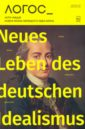 Логос №2/26/2016. Анти-Ницше. Новая жизнь немецкого идеализма