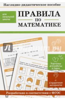 Правила по математике. Наглядно-дидактическое пособие для начальной школыДемонстрационные материалы<br>Дидактические материалы в этом пособии предназначены для использования на уроках<br>и дополнительных занятиях по математике в начальной школе.<br>В пособии представлены:<br>НАГЛЯДНЫЕ СПРАВОЧНЫЕ МАТЕРИАЛЫ. Помогут запомнить правила и систематизировать полученные знания. Таблицы и схемы можно расположить на видном месте в классе или рядом с письменным столом дома.<br>ОБУЧАЮЩИЕ ИГРЫ. Помогут вызвать интерес к занятиям математикой и тем самым повысят эффективность образовательного процесса.<br>КАРТОЧКИ ДЛЯ РАБОТЫ В ПАРЕ. Проверяя друг у друга задания или объясняя друг другу правила, дети лучше усваивают учебный материал.<br>Для организации занятий с детьми младшего школьного возраста Наглядно-дидактическое пособие для начальной школы<br>