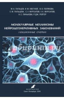 Молекулярные механизмы нейродегенеративных заболеваний (Лекционные очерки)Неврология<br>В монографии детально анализируются различные гипотезы молекулярно-клеточных механизмов развития нейродегенеративных заболеваний - болезней Альцгеймера, Хантингтона и Паркинсона. С позиций нейроиммуноэндокринологии - интегральной биомедицинской науки - рассматриваются перспективы использования сигнальных молекул, синтезирующихся в центральной нервной системе в качестве биологических маркеров для оптимизации прижизненной диагностики и таргетной терапии этих заболеваний. Описана современная методология исследования молекулярных механизмов гибели нейронов, которая может применяться для разработки современных нейропротекторных лекарственных средств. Особое внимание уделено пионерским исследованиям авторов, посвященным использованию тканей, доступных для биопсии (лимфоцитов крови и буккального эпителия), для прижизненной ранней диагностики нейродегенеративных заболеваний. В основу книги легли лекции, прочитанные авторами в различных медико-биологических исследовательских университетских центрах России, Казахстана, Испании, Бельгии, Португалии, США. <br>Издание представляет интерес для широкого круга специалистов - нейробиологов, неврологов, патологов, гистологов, психиатров, генетиков, исследователей в области клеточной и молекулярной биологии.<br>