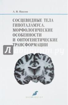 Сосцевидные тела гипоталамуса. Морфологические особенности и онтогенетические трансформацииАнатомия и физиология<br>В монографии изложены современные данные о строении сосцевидных тел гипоталамуса головного мозга человека. Особое внимание автор уделяет возрастным изменениям гистологического строения данных образований у людей разного пола.<br>Книга будет интересна специалистам в области нейроморфологии.<br>