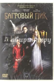 Zakazat.ru: Багровый пик (DVD). дельТоро Гильермо
