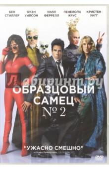 Образцовый самец 2 (DVD)Комедия<br>Триумфальное возвращение на подиумы когда-то топовых, а ныне слегка потрепанных мужчин-моделей Дерека Зуландера и Ханселя в комедии о мире, где для обретения всеобщей популярности достаточно одного селфи.<br>Изображение: PAL 5<br>Формат: 16:9<br>Звук: Dolby Audio 5.1<br>Субтитры: русские, английские, украинские.<br>Язык: русский, английский, украинский.<br>Продолжительность: 97 минут.<br>Возрастная категория: 16+.<br>