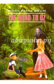 Путешествие в страну ОзЛитература на иностранном языке для детей<br>Лаймен Фрэнк Баум создал свою знаменитую страну Оз для собственных детей. Он говорил своей жене Мод, что не хочет, чтобы их дети взрослели на злых сказках братьев Гримм. В результате персонажи книги Дороти, Страшила, Железный Дровосек и Трусливый Лев полюбились не только детям автора, но и миллионам читателей.<br>Предлагаем всем любителям английского языка новую встречу с любимыми героями. Текст сказки не адаптирован, снабжен комментариями и словарем.<br>
