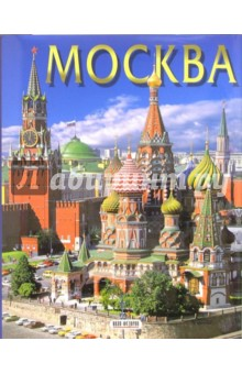 Альбом: Москва (на русском языке)