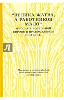 Велика жатва, а работников мало . Миссия в Восточной Европе в православном контексте