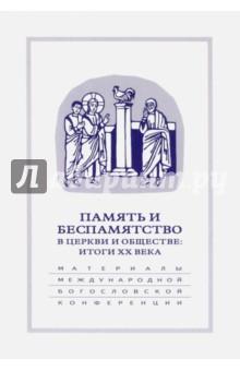 Память и беспамятство в церкви и обществе. Итоги XX века. 18-20 сентября 200 года