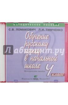 Обучение русскому языку в начальной школе. 4 класс. Методическое пособие (CD)