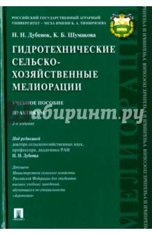Гидротехнические сельскохозяйственные мелиорации. Учебное пособие. Практикум
