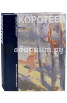 Василий Андреевич КоротеевОтечественные художники<br>Представляем вашему вниманию книгу Василий Андреевич Коротеев.<br>