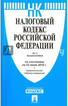 Налоговый кодекс Российской Федерации по состоянию на 23.06.16 (1 и 2 части)