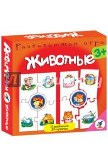 Ассоциации Животные (2920)Обучающие игры-пазлы<br>Игра станет отличным помощником в формировании ассоциативного мышления детей. Игры способствуют развитию внимания и памяти, расширяют кругозор. Во всех играх нужно подобрать карточки, которые можно объединить по определенному признаку. Карточки соединяются друг с другом пазловым замком.<br>Комплектация: 30 карточек, правила.<br>Для детей 3-5 лет.<br>Сделано в России.<br>