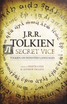 Secret Vice. Tolkien on Invented LanguagesХудожественная литература на англ. языке<br>First ever critical study of Tolkien s little-known essay, which reveals how language invention shaped the creation of Middle-earth and beyond, to George R R Martin s Game of Thrones.<br>J.R.R. Tolkien s linguistic invention was a fundamental part of his artistic output, to the extent that later on in life he attributed the existence of his mythology to the desire to give his languages a home and peoples to speak them. As Tolkien puts it in  A Secret Vice ,  the making of language and mythology are related functions  .<br>In the 1930s, Tolkien composed and delivered two lectures, in which he explored these two key elements of his sub-creative methodology. The second of these, the seminal Andrew Lang Lecture for 1938-9,  On Fairy-Stories , which he delivered at the University of St Andrews in Scotland, is well known. But many years before, in 1931, Tolkien gave a talk to a literary society entitled  A Hobby for the Home , where he unveiled for the first time to a listening public the art that he had both himself encountered and been involved with since his earliest childhood:  the construction of imaginary languages in full or outline for amusement .<br>This talk would be edited by Christopher Tolkien for inclusion as  A Secret Vice  in The Monsters and the Critics and Other Essays and serves as the principal exposition of Tolkien s art of inventing languages. This new critical edition, which includes previously unpublished notes and drafts by Tolkien connected with the essay, including his  Essay on Phonetic Symbolism , goes some way towards re-opening the debate on the importance of linguistic invention in Tolkien s mythology and the role of imaginary languages in fantasy literature.<br>