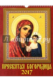 """Календарь на 2017 год """"Пресвятая Богородица"""" (11704)"""