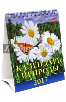 Календарь природы 2017 (10703)