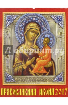 """Календарь 2017 """"Православная Икона"""" (13702)"""