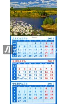 """Календарь 2017 """"Родные просторы"""" (34719)"""
