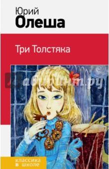 Три ТолстякаСказки отечественных писателей<br>В книгу включена знаменитая повесть-сказка Ю. Олеши Три Толстяка.<br>