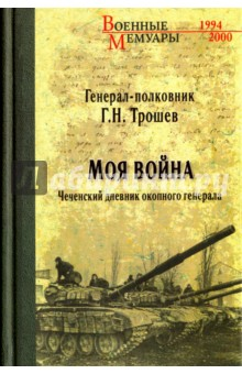 Моя война. Чеченский дневник окопного генералаИстория войн<br>Свои воспоминания о Чеченской войне генерал Г.Н. Трошев претворил такими словами: <br>Решив написать мемуары, я надеялся - мне есть что сказать читателям, особенно тем, кто потерял в Чечне родных и близких. Они наверняка хотят знать, за что и как погибали их сыновья, мужья, братья... <br>Книга генерала рассказывает о различных событиях на Северном Кавказе, дает характеристики многим участникам боевых действий, показывает сложнейшую обстановку тех дней.<br>
