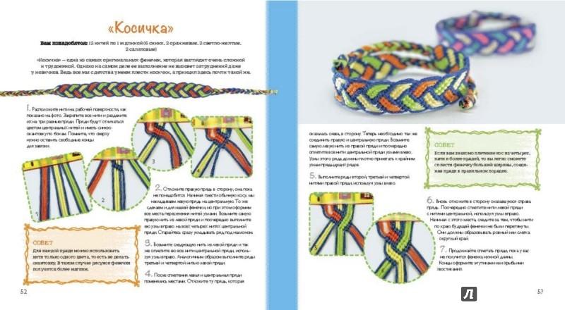 Макраме схемы браслетов и фенечек