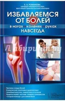 Избавляемся от болей в ногах, коленях, руках навсегдаНетрадиционная медицина<br>Боли в руках, ногах, коленях периодически испытывают многие, а с возрастом болевые ощущения усиливаются. В этой книге представлена подробная информация о заболеваниях, которые становятся причиной неприятных симптомов. Вы вновь ощутите радость от движения без боли! <br>- Клинические симптомы, диагностика и лечение заболеваний: артрит, остеоартроз, синдром усталых ног, подагра и др. <br>- Народные методы лечения: настои, отвары, компрессы, ванны <br>- Лечебная гимнастика, массаж и самомассаж, рефлексо- и парафинотерапия <br>- Рецепты здорового питания <br>- Очищение организма и профилактика заболеваний<br>- Скорая помощь для снятия боли.<br>