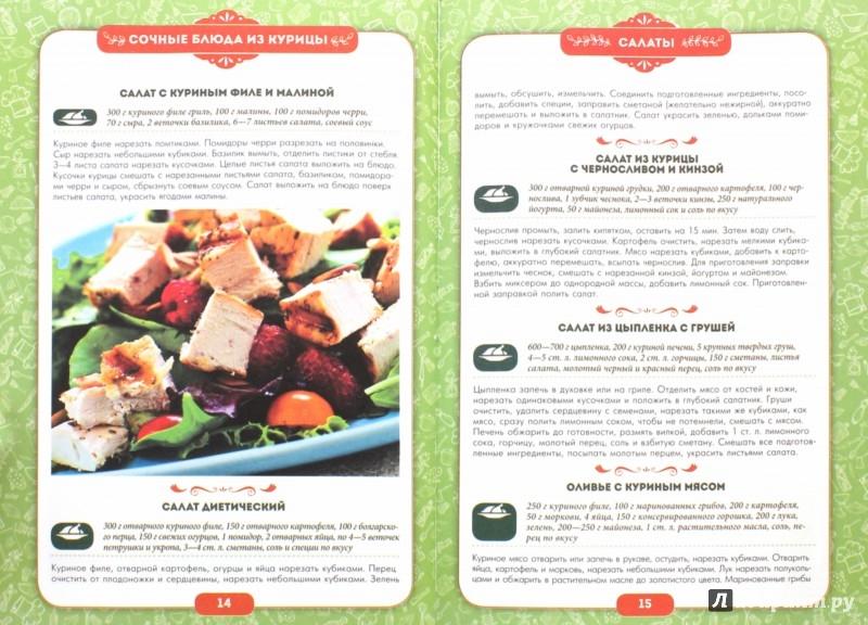 Рецепты диетических блюд стол 5